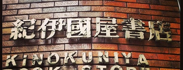 Books Kinokuniya is one of Japan Holiday 2017.