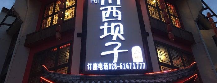 重庆石磨豆花 is one of City Liste - Chengdu.