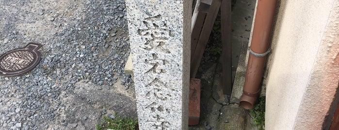 愛宕念仏寺元地 is one of 近現代.