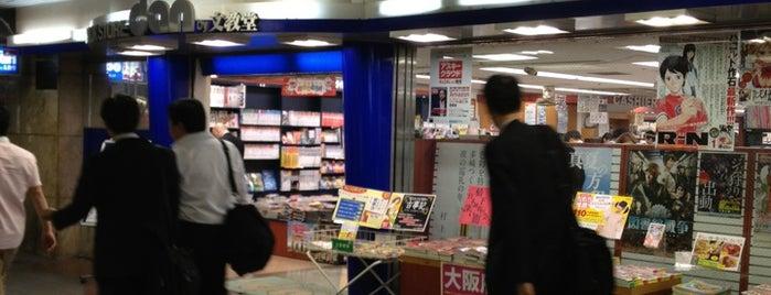 文教堂 ブックストア談 新大阪店 is one of 本屋.