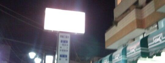 オーケー 逗子店 is one of 通勤.