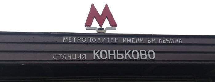metro Konkovo is one of Complete list of Moscow subway stations.
