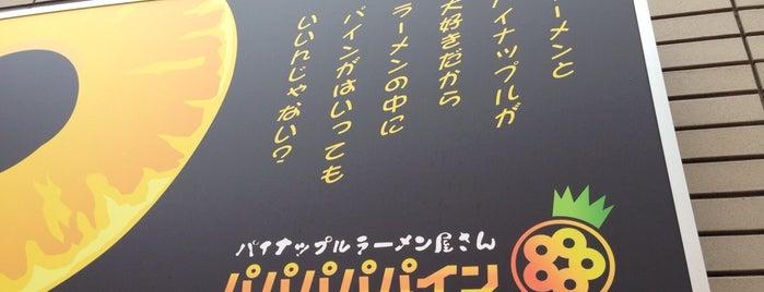 パイナップルラーメン屋さん パパパパパイン is one of メンバー.
