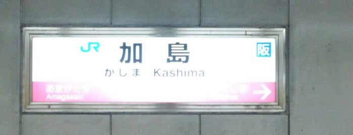 Kashima Station is one of JR線の駅.