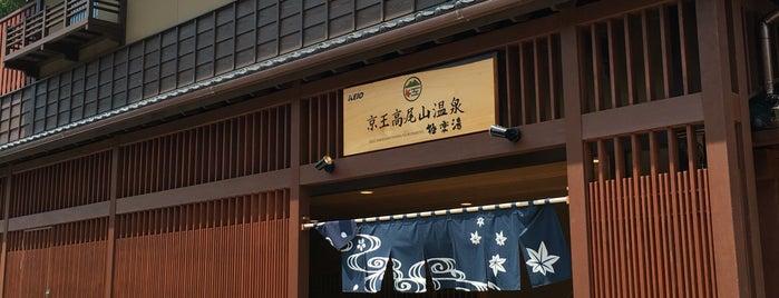 Keio Takaosan Onsen Gokurakuyu is one of lieu a Tokyo 3.