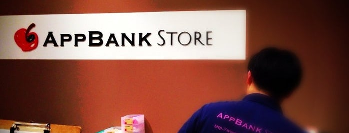 AppBank Store 東急プラザ 表参道原宿 is one of 行った所&行きたい所&行く所.