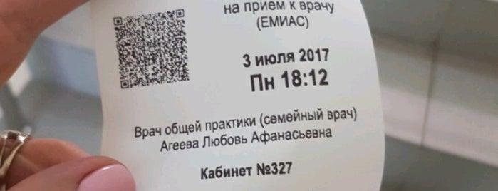 Поликлиника № 195 (филиал № 3) is one of Поликлиники ЗАО, ВАО, ЦАО.