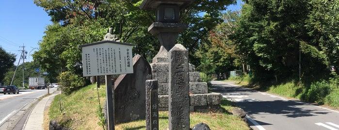分去れの道標 is one of 201405_中山道.