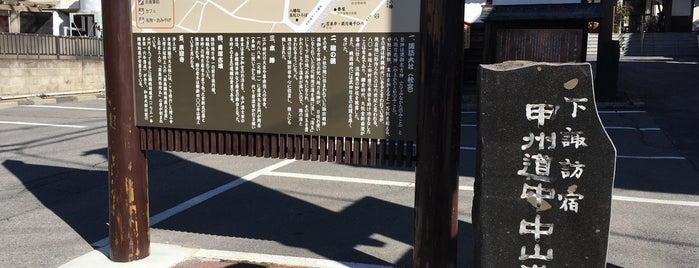 下諏訪宿 甲州道中・中山道合流之地 is one of 201405_中山道.