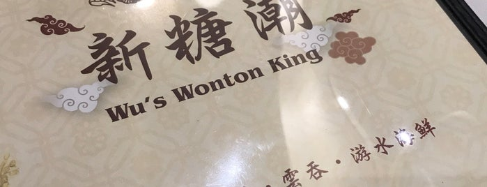 Wu's Wonton King is one of #BudSpots.