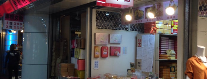 李儀餅店 is one of Taipei.