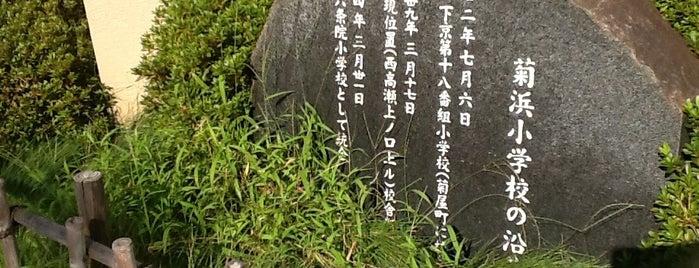 菊浜小学校の沿革の石碑 is one of 近現代.