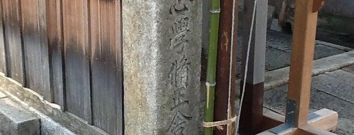 石門心学脩正舎 is one of 史跡・石碑・駒札/洛中南 - Historic relics in Central Kyoto 2.