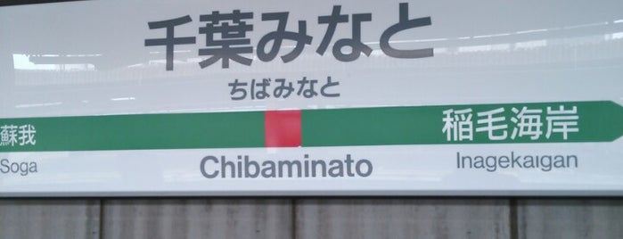 Chibaminato Station is one of 首都圏のJR駅.