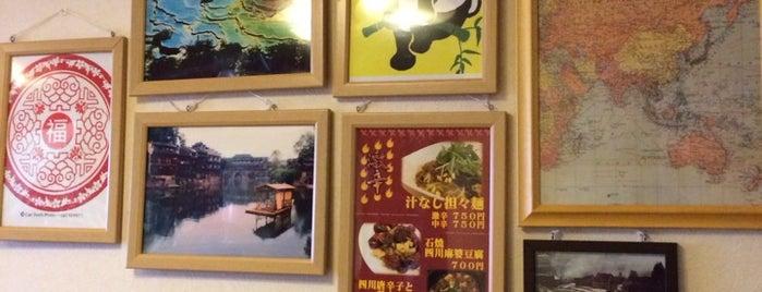 大山生煎店 南平岸店 is one of うMY店.