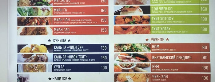 VietMon is one of Екб.