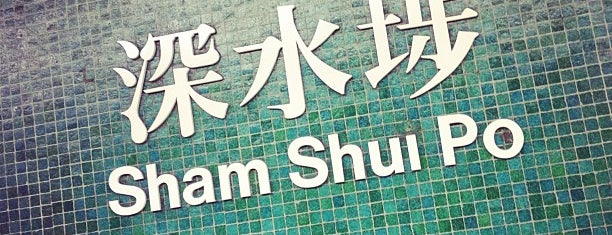 MTR Sham Shui Po Station is one of Hong Kong.