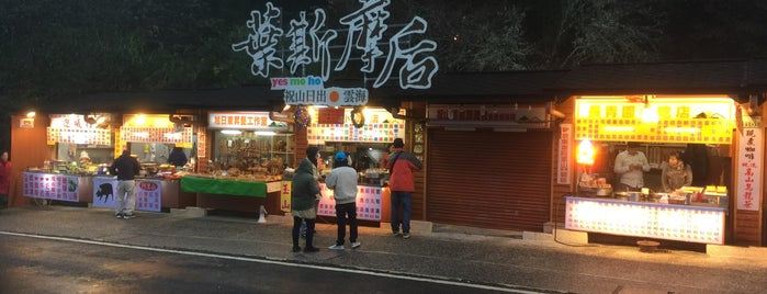 祝山火車站 Zushan Station is one of Taiwan.
