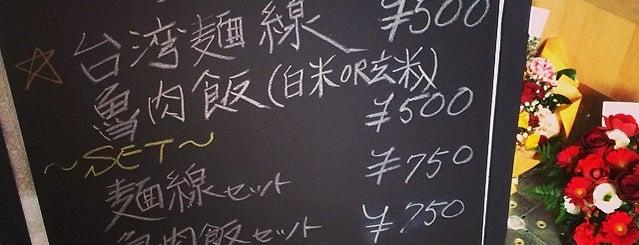 台湾麺線 is one of lieu a Tokyo 2.
