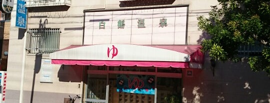 白鶴温泉 is one of 銭湯.