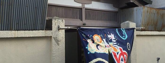 第一敷島温泉 is one of 銭湯.