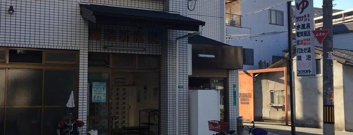 蒲田新温泉 is one of 銭湯.