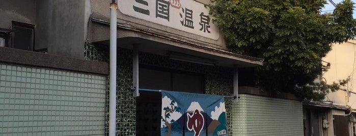 三国温泉 is one of 銭湯.