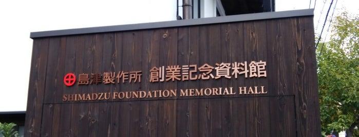 島津製作所 創業記念資料館 is one of Jpn_Museums2.