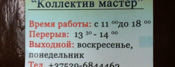 Shimano центр is one of Minsk-on-bike.