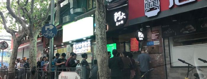 Ah Da's Onion Cakes is one of Shanghai.