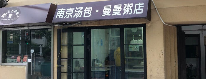 Nanjing Tangbao is one of Shanghai list of to-dos.