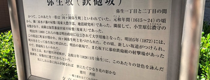 弥生坂 is one of 東京散策♪.