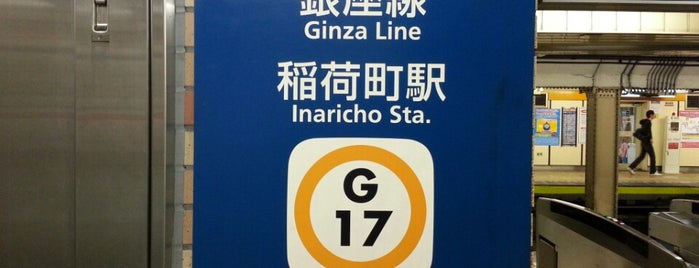 Inaricho Station (G17) is one of 東京メトロ 銀座線 全駅.