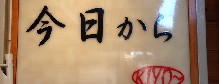 麺肴 今日から is one of Ramen shop in Morioka.