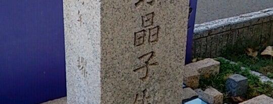 与謝野晶子生家跡 is one of 気になるべニューちゃん 関西版.