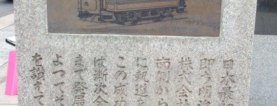 電気鉄道事業発祥の地 is one of 史跡・石碑・駒札/洛中南 - Historic relics in Central Kyoto 2.