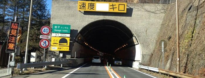 笹子トンネル is one of Favorite Great Outdoors.