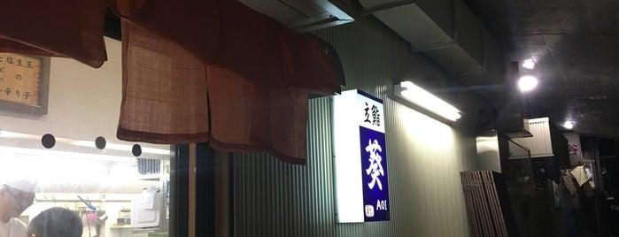 葵 (立鮨) is one of 行きたい.