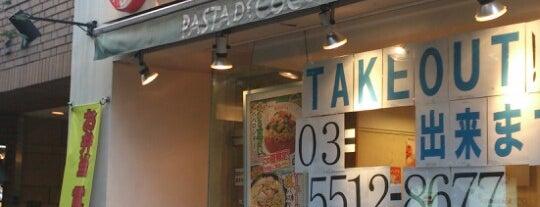 パスタ・デ・ココ 港区西新橋烏森通店 is one of 思い出し系.