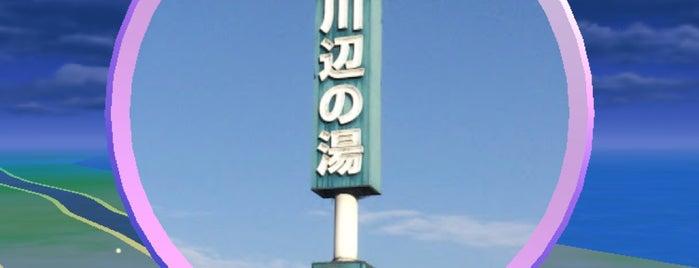 川辺の湯 安庵 is one of 銭湯.
