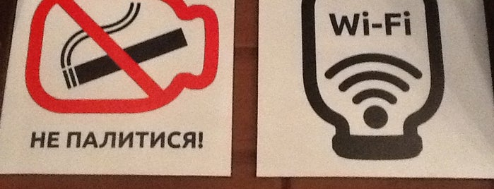Банка Бар is one of Free wi-fi places in Kiev..
