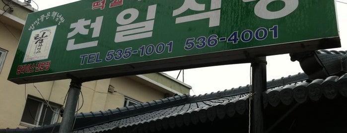 천일식당 is one of 한국인이 사랑하는 오래된 한식당 100선.