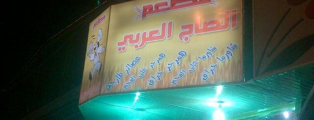 مطعم الصاج العربي is one of alw3ad.