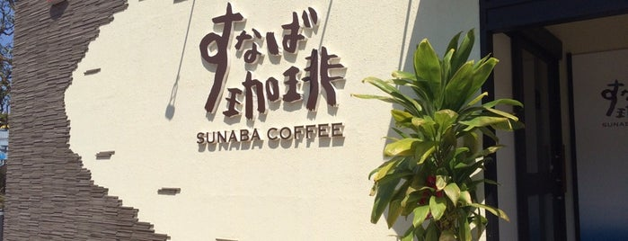Sunaba Coffee is one of 鳥取・島根.
