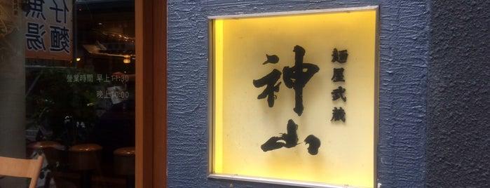 麵屋武藏神山 is one of Restaurant.