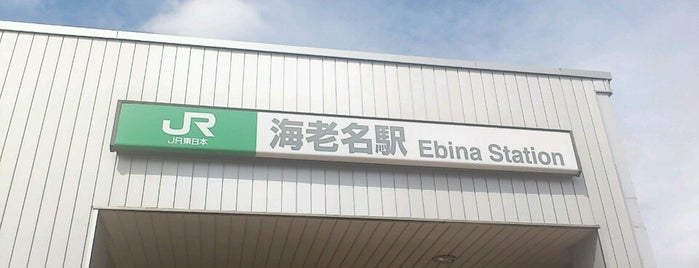 JR 海老名駅 is one of 海老名・綾瀬・座間・厚木.