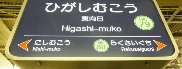 Higashi-muko Station (HK79) is one of 阪急京都本線・千里線・嵐山線の駅.