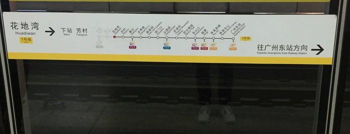 Huadiwan Metro Station is one of 廣州 Guangzhou - Metro Stations.
