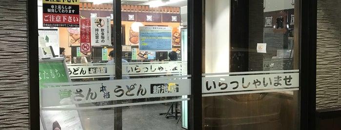 資さんうどん 新池店 is one of うどん 行きたい.