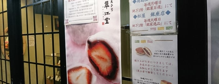 御菓子司 翠江堂 本店 is one of 豆大福(東京).